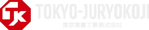 東京重量工事株式会社